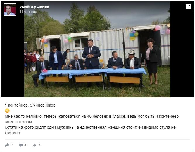 Кыргызстан. В Нарыне из контейнеров сделали школу. Поднялся небывалый скандал