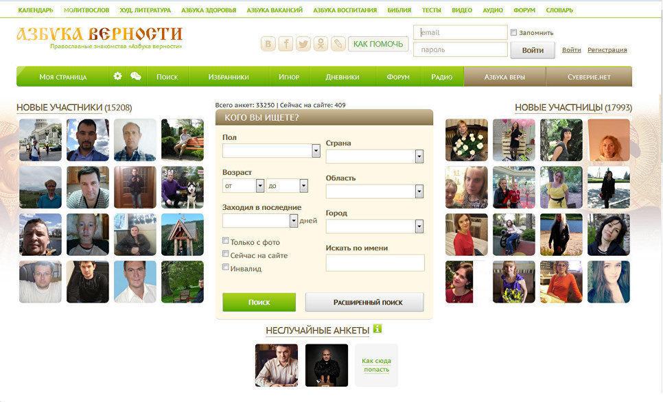 Сайты Знакомств Найти Жену