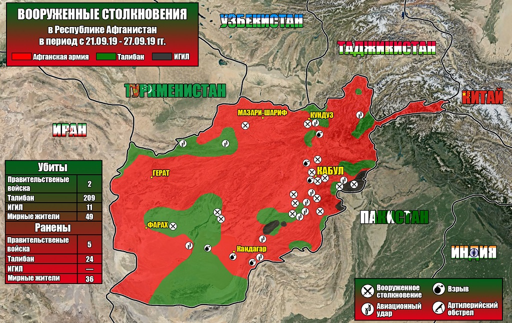 Афганская армия уничтожила 220 террористов – сводка боевых действий в Афганистане