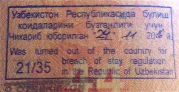 фото печати о депортации оставил свою московскую