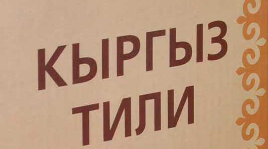 Картинки по запросу киргизский язык картинки
