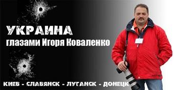 Пылающая Украина глазами кыргызстанца (часть первая)