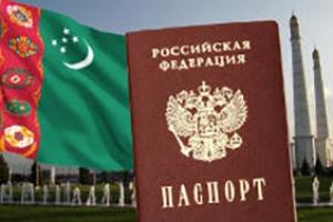 Гражданство рф гражданину туркменистана глаза