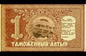 ЕАЭС: будет ли валюта общей?