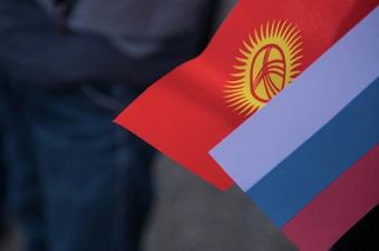 Россия-Кыргызстан. Сколько стоит партнерство