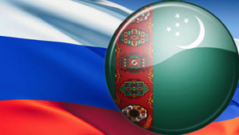Ашхабад и Москва обсудили перспективы экономического сотрудничества