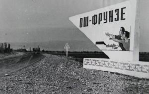 Киргизия: Как строили дорогу из Фрунзе в Ош