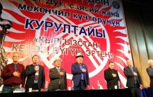 Киргизия: Курултай с заглядом в 2020 год