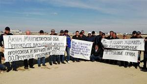 У Казахстана возникли серьезные неприятности по профсоюзной линии