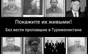 Кампания «Покажите их живыми!» требует прекратить насильственные исчезновения в Туркменистане