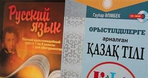 С больной головы на здоровую. Возвысить казахский язык, «унизив» русский?