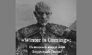 «Winter Is Coming»: Сезонный вирус или вирусный сезон?